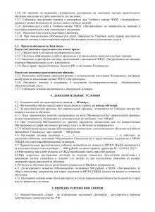 site:/source/img/gallery/docs2017/dogovory/dogovornesov_002.jpg