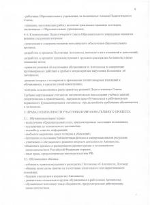 site:/source/img/gallery/yetAnotherDocs/polozhAvtos6.jpg