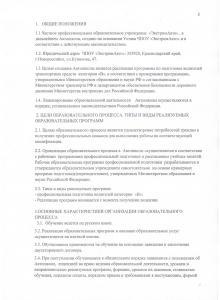 site:/source/img/gallery/yetAnotherDocs/polozhAvtos2.jpg